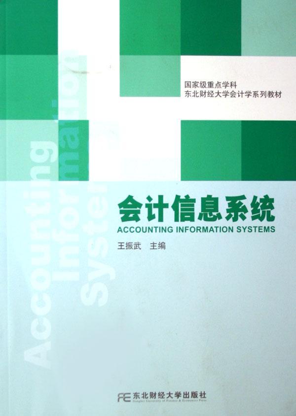 会计信息系统东北财经大学会计学系列教材