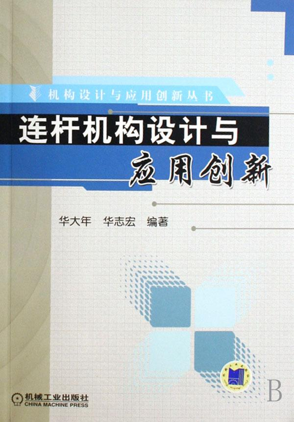 连杆机构设计与应用创新 机构设计与应用创新丛书图片