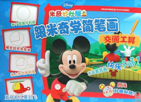 三只小猪盖房子/影响中国孩子一生的世界名著-红袋鼠书系61中国原创