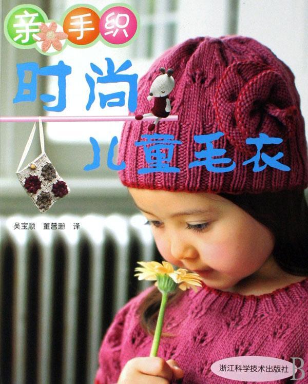 儿童男孩帽子编织图案百度片