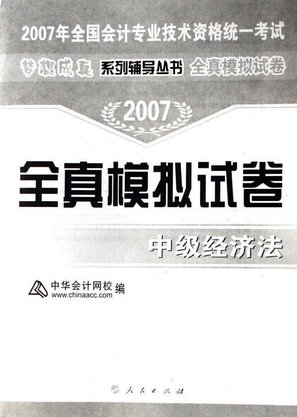 2019经济法模拟试卷_2019年初级会计模拟试卷 经济法基础试卷