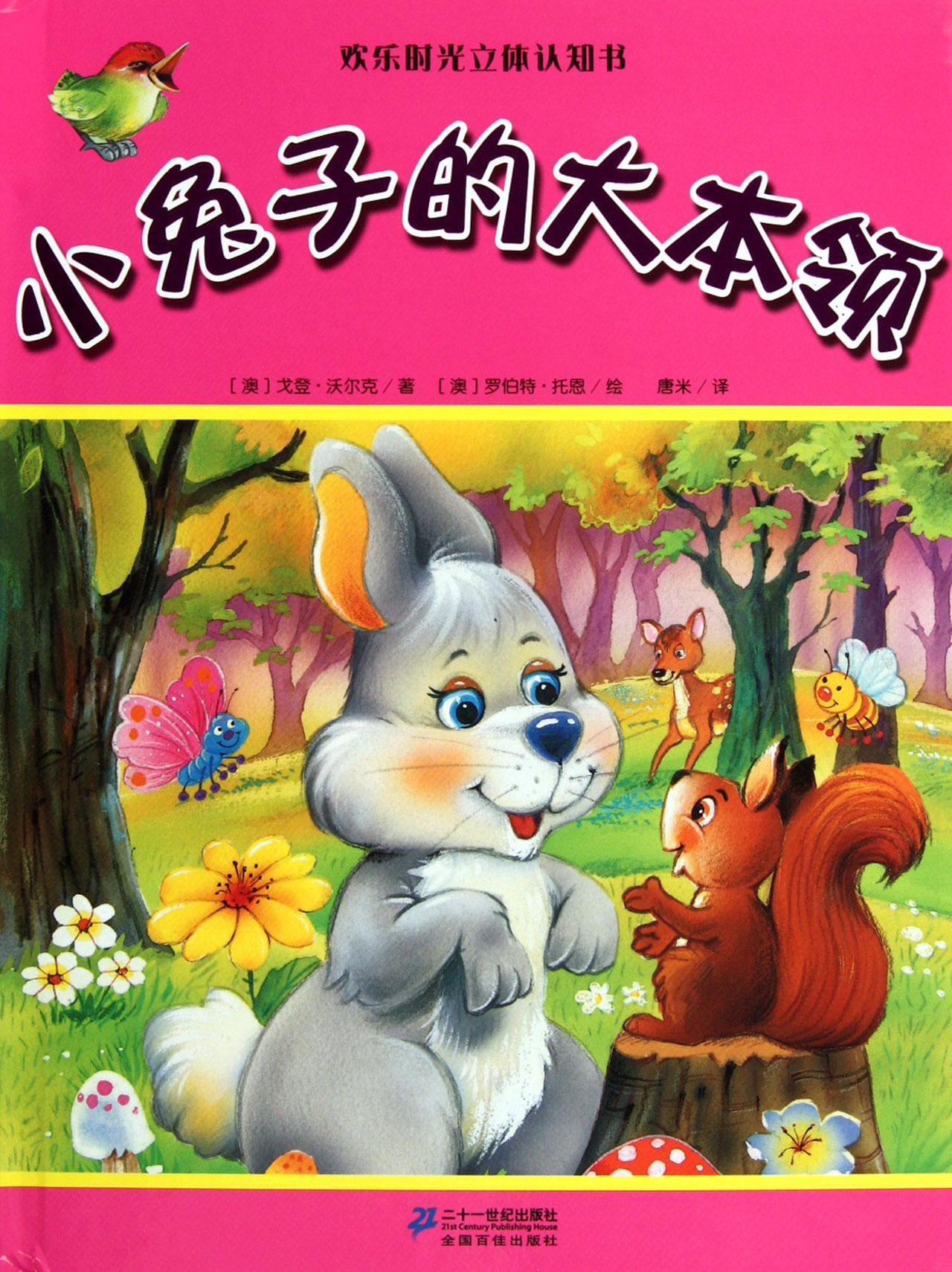小兔子的大本领(精)/欢乐时光立体认知书