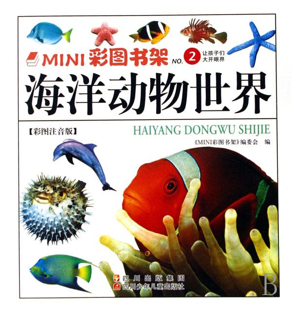 海洋动物世界(彩图注音版)/mini彩图书架
