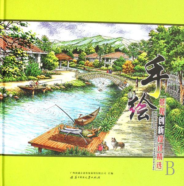 深圳大学手绘图