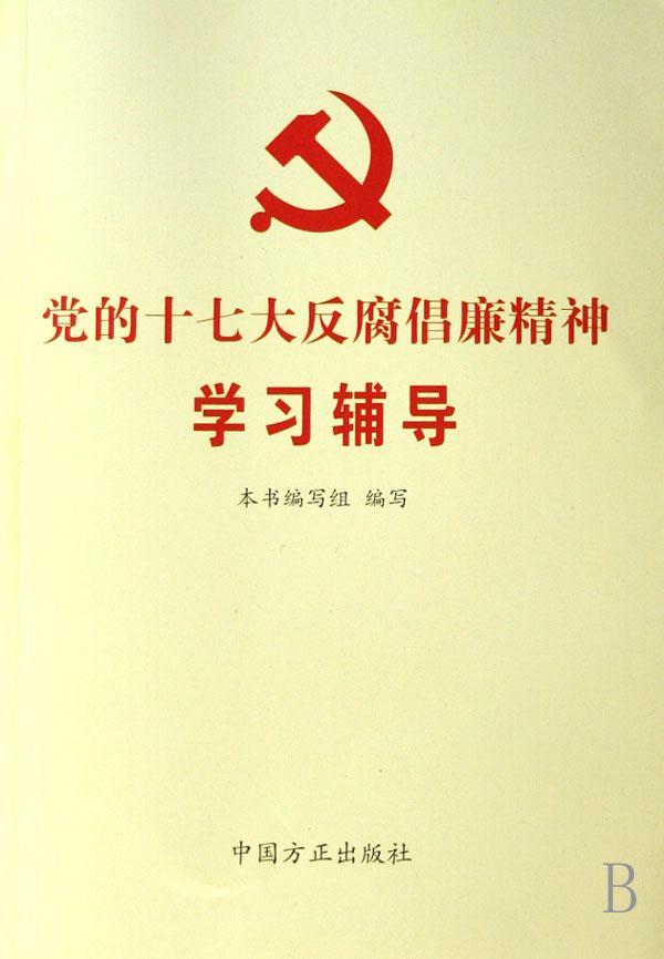 【党的十七大以来反腐败回顾】
