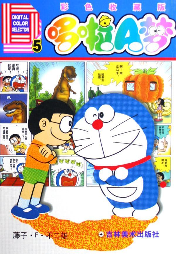 哆啦a梦彩色收藏版(5)