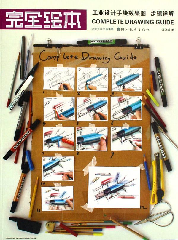 工业设计手绘效果图步骤详解/完全绘本