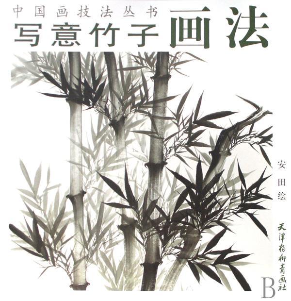 写意竹子画法/中国画技法丛书