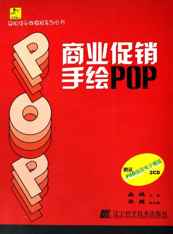 商业促销手绘pop(附光盘)/轻松快乐做海报系列丛书