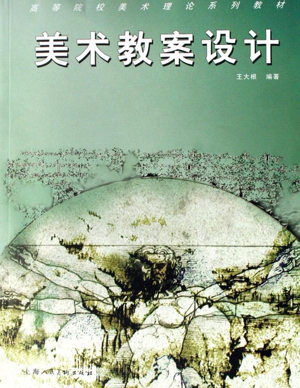 涂涂画画游戏本(小班上)/幼儿快乐学美术 作者:温剑青编出版社:上海