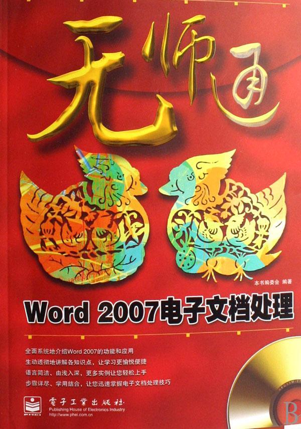 word2007角边框设计