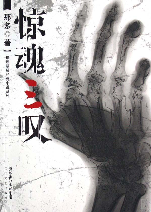 作  者:   惊魂三叹/推理悬疑经典小说系列   恐怖/历险小说...