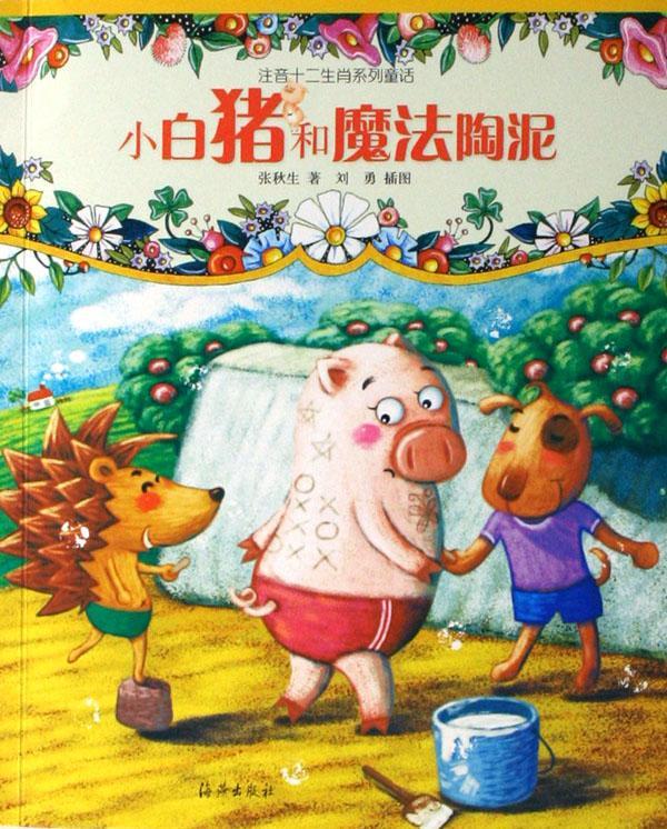 小白猪和魔法陶泥/注音十二生肖系列童话