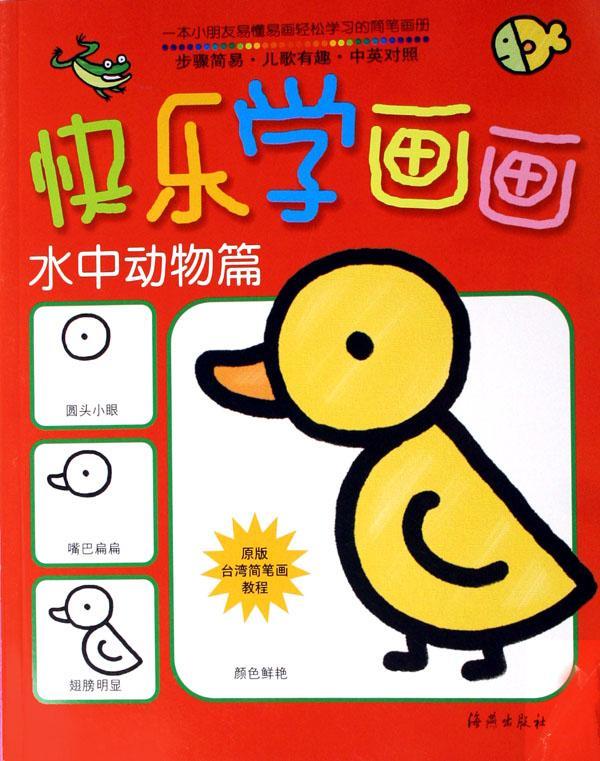 快乐学画画(水中动物篇中英对照原版台湾简笔画教程)