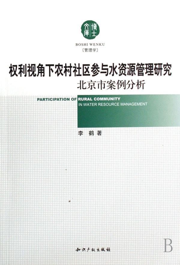 水资源管理研究(北京市案例分析管理学)/博士文库图片