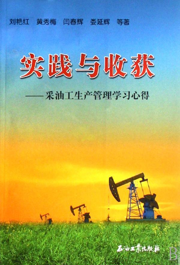 生产实心得_实践与收获--采油工生产管理学习 心得
