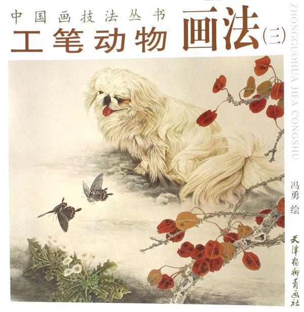 工笔动物画法(3)/中国画技法丛书