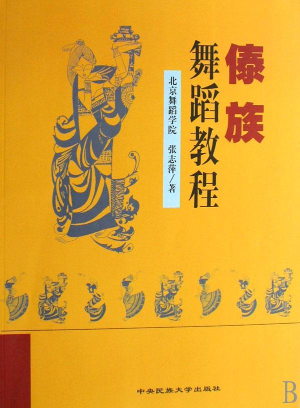 舞蹈协会招新海报手绘