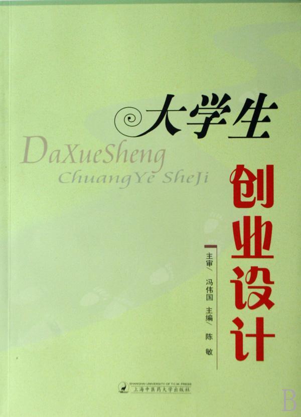【daxueshengjihua1】
