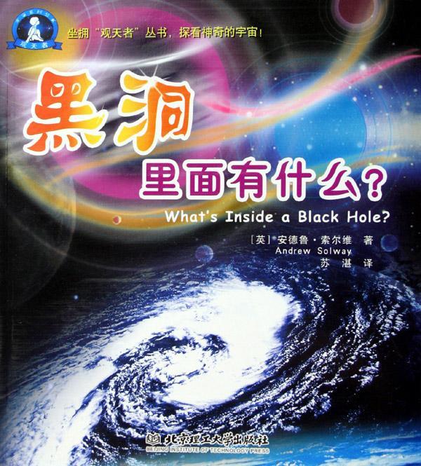 黑洞里面有什么/观天者宇宙系列丛书_文化读书