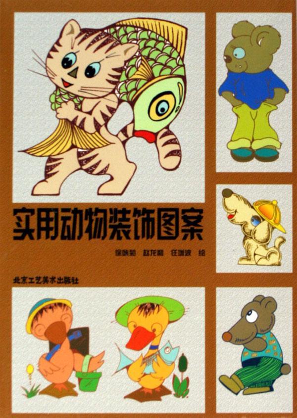 实用动物装饰图案