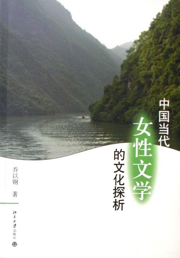 中国当代女性文学的文化探析 文化读书频道