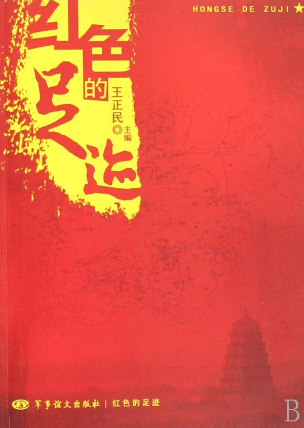 红色革命背景素材竖