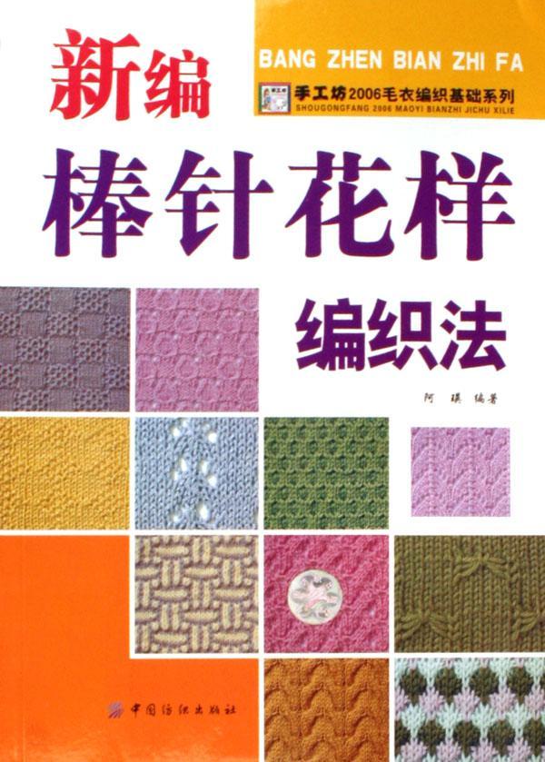 新编棒针花样编织法/手工坊2006毛衣编织基础系列