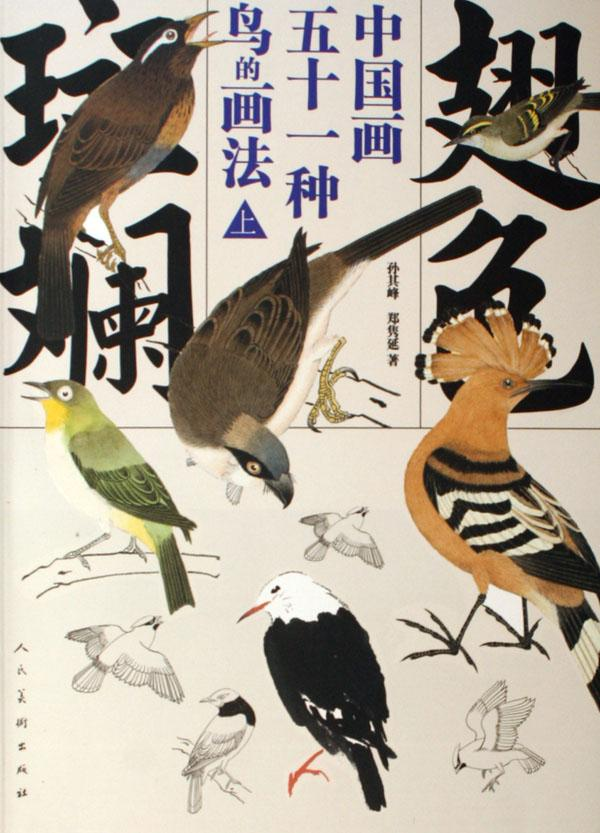 翅色斑斓--中国画五十一种鸟的画法(上)