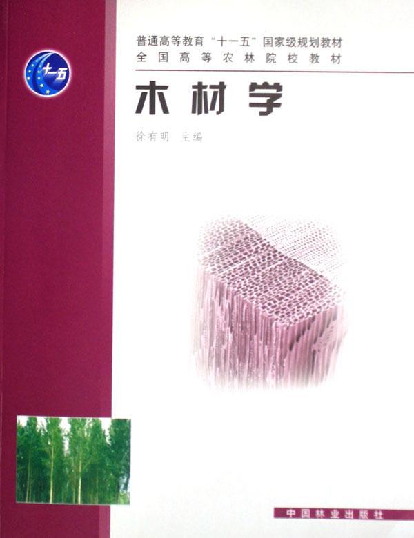 第2章 木材显微构造 第3章 木材识别与鉴定 第4章 木材的化学性质 第5