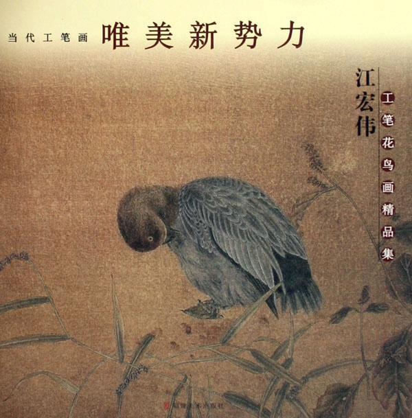 江宏伟工笔花鸟画精