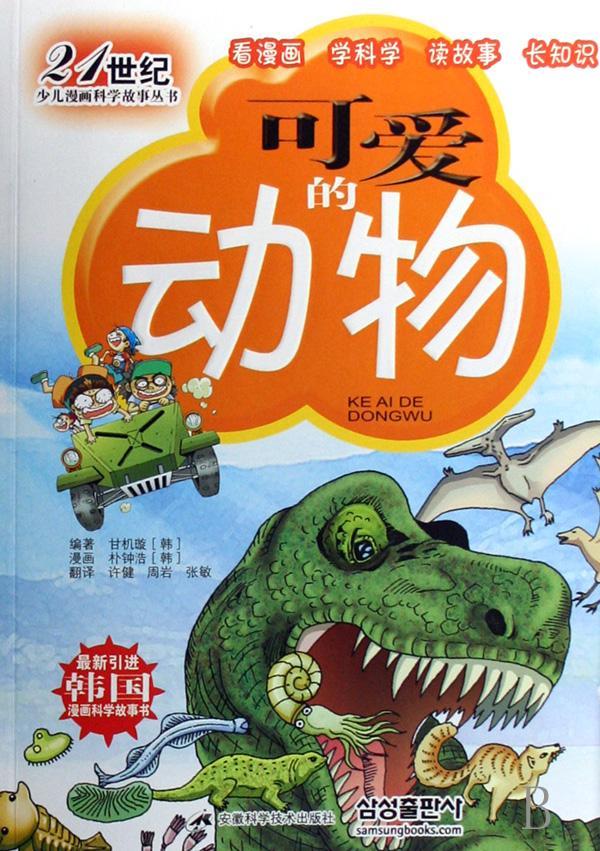 可爱的动物/21世纪少儿漫画科学故事丛书