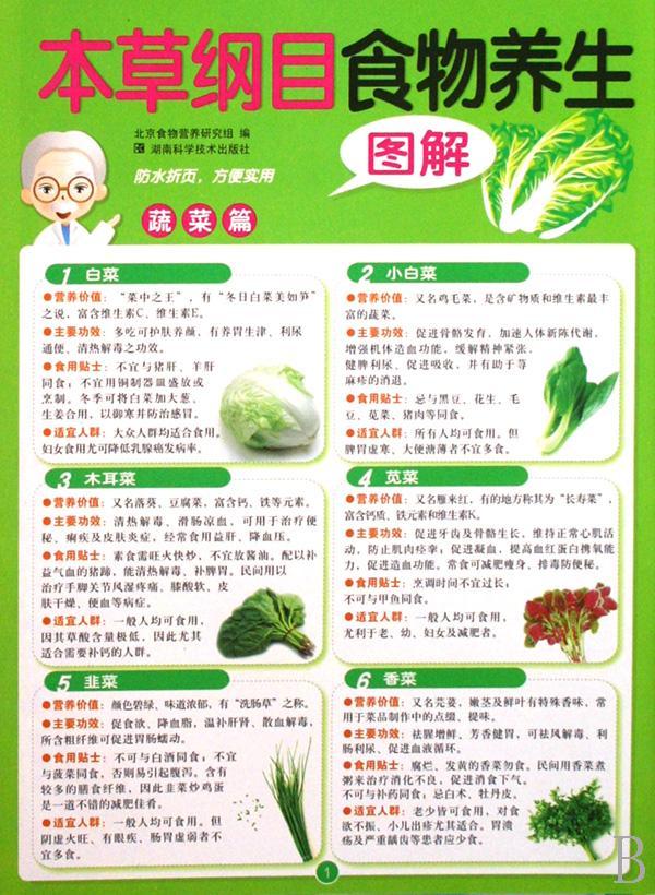 本草纲目食物养生图解(蔬菜篇)_文化读书频道_新浪网
