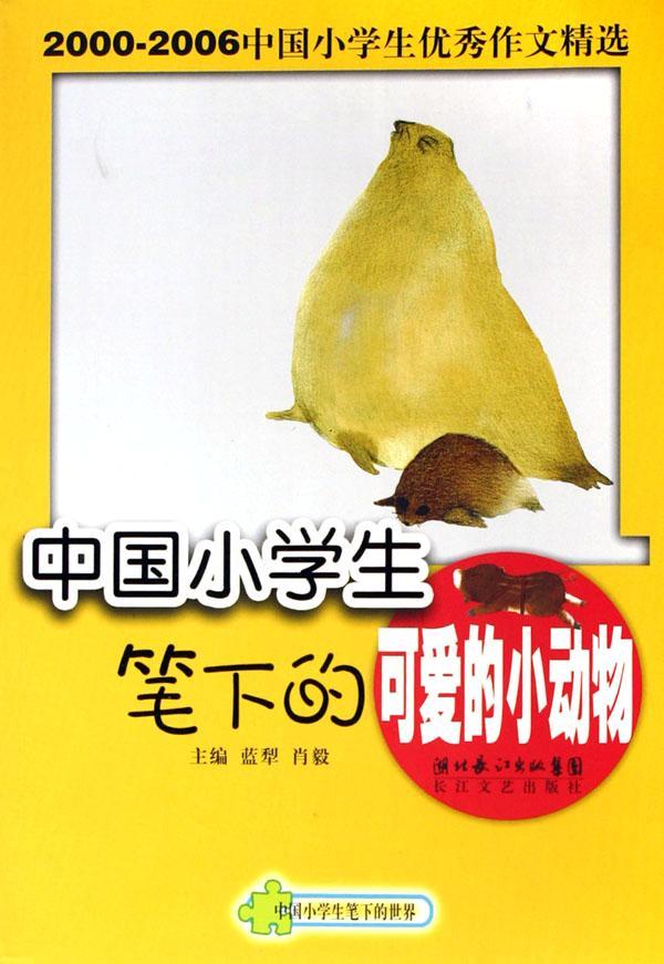 中国小学生笔下的可爱的小动物/中国小学生笔下的