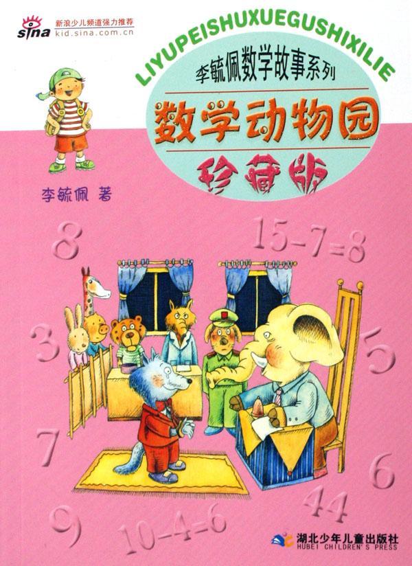 数学动物园(珍藏版)/李毓佩数学故事系列