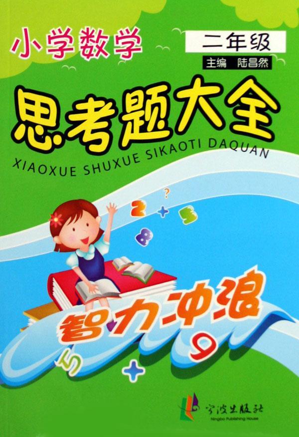 可爱的动物(2)/我是小画家 作者:绘画:伍凌燕出版社:四川少年儿童