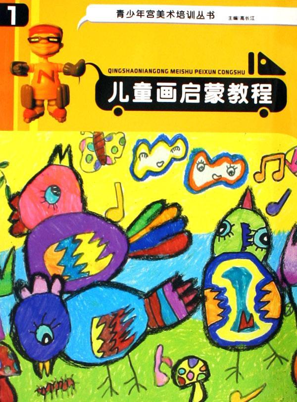 儿童画启蒙教程(1)/青少年宫美术培训丛书