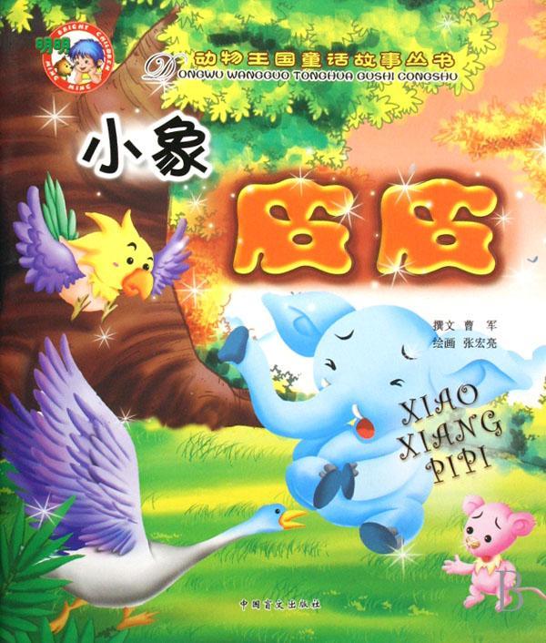小象皮皮/动物王国童话故事丛书