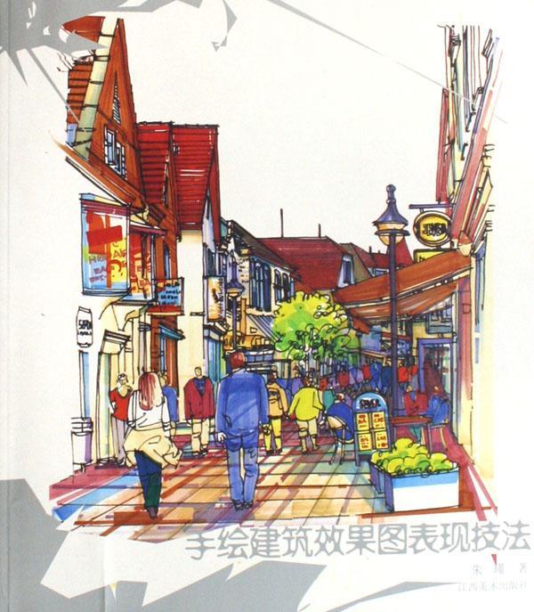 彩色铅笔手绘建筑