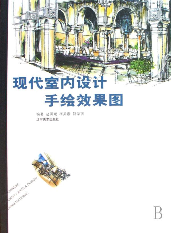 现代室内设计手绘效果图_文化读书频道_新浪网