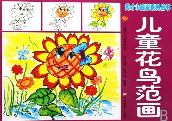 蜡笔画起步(提高篇下)/少儿美术教程 作者:作者:胡立涛//胡行娜出版