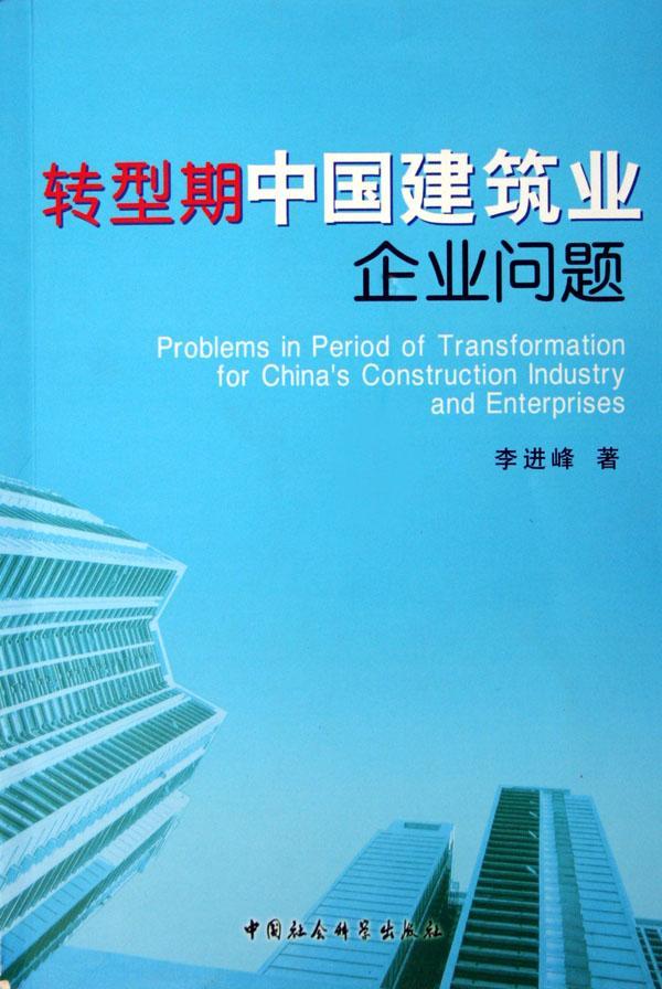 转型期中国建筑业企业问题