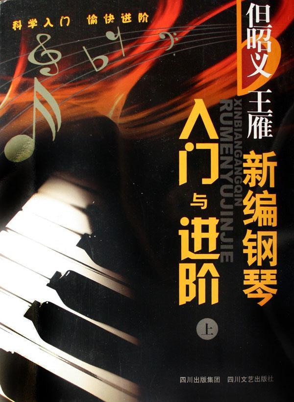 钢琴键盘的音名与唱名 (二)音符的形状,名称及时值 (三)音符与休止符