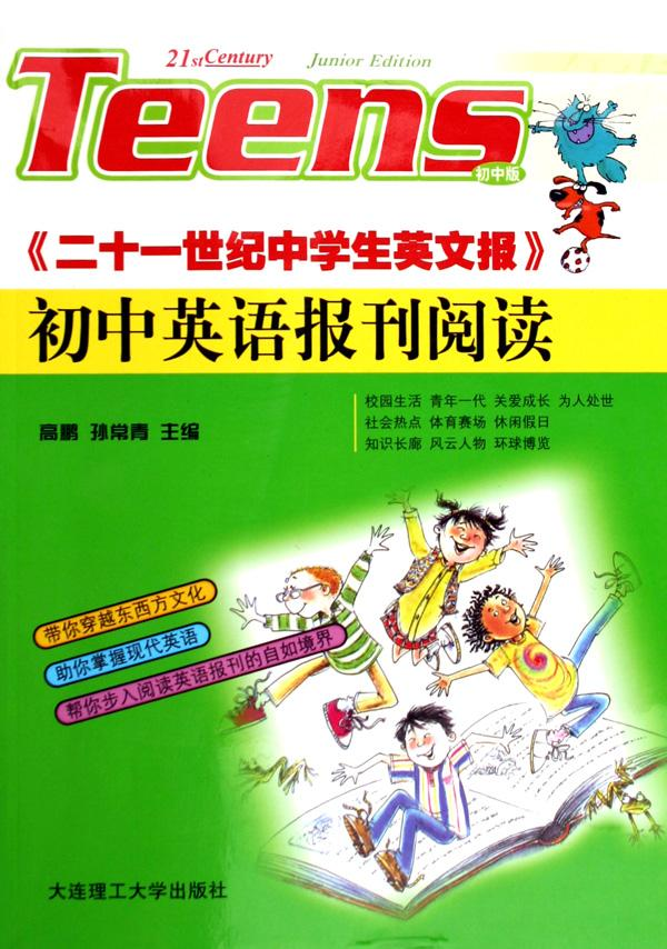适合中学生阅读的书分享展示