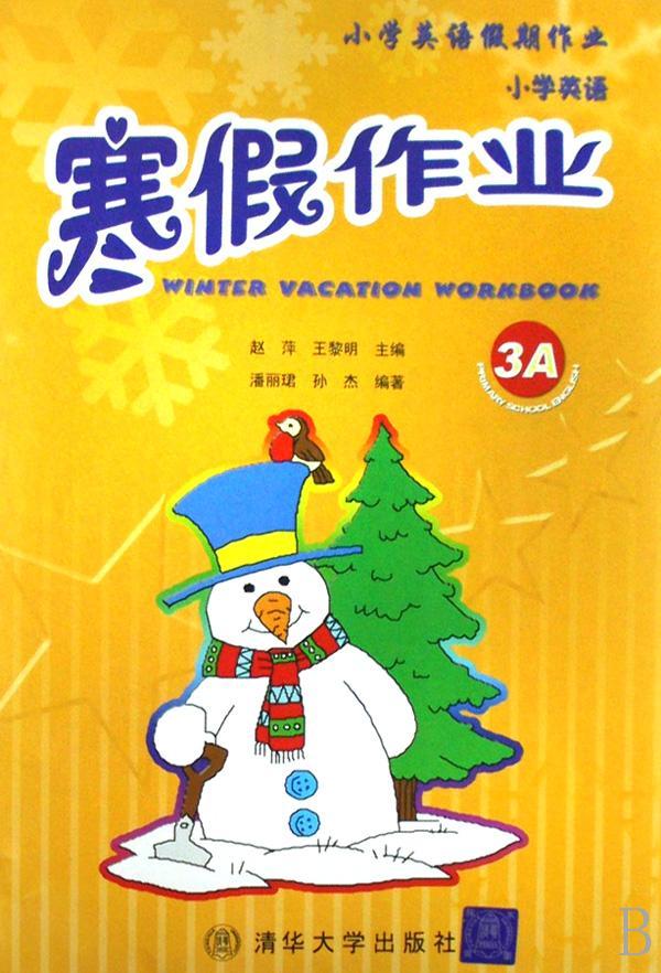 小学英语(3a)/寒假作业