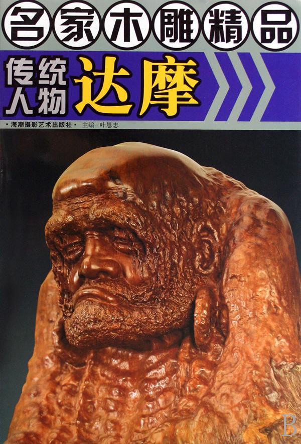传统人物达摩/名家木雕精品