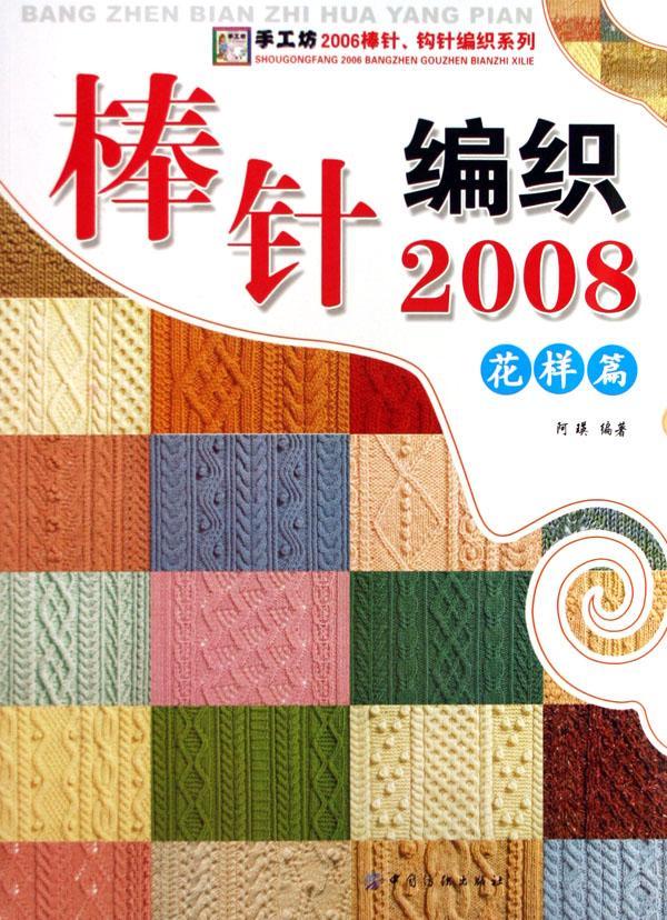 棒针编织2008(花样篇)/手工坊2006棒针钩针编织系列