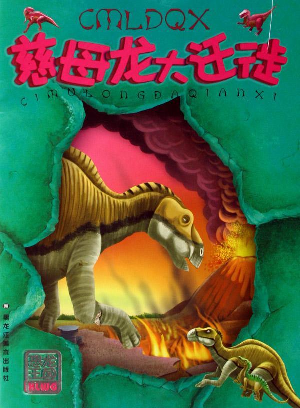 慈母龙大迁徙/恐龙王国