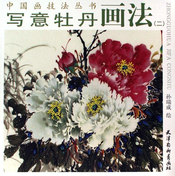 写意牡丹画法 2 中国画技法丛书