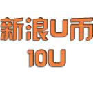 前10关每关前100名获得新浪U币(10U)